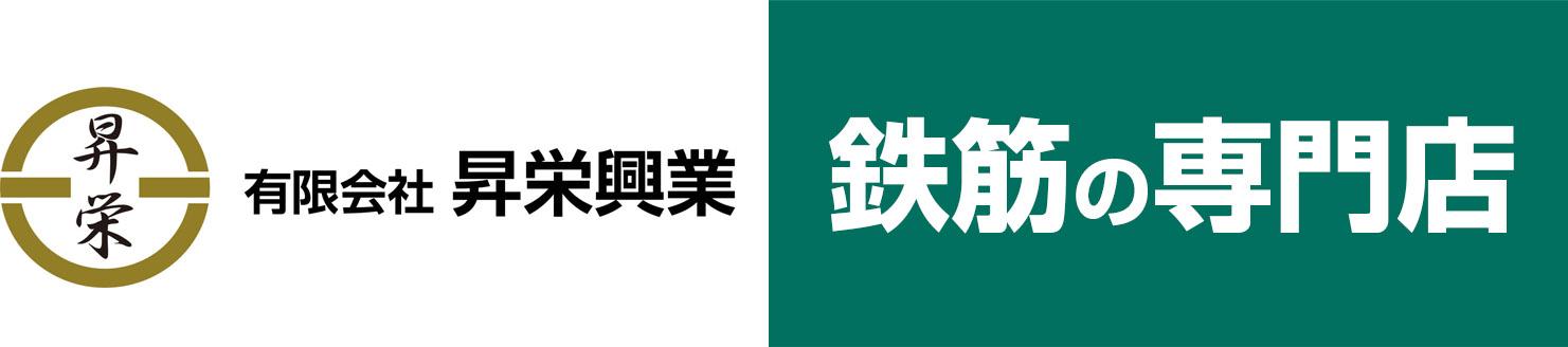 有限会社昇栄興業|鉄筋工事(埼玉 東京 千葉 神奈川)